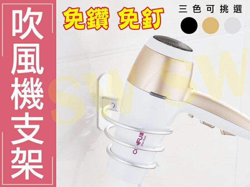 AA088 免打孔 太空鋁吹風機支架 風筒架 無痕免釘 風筒架子 放吹風機 理髮店用吹風機