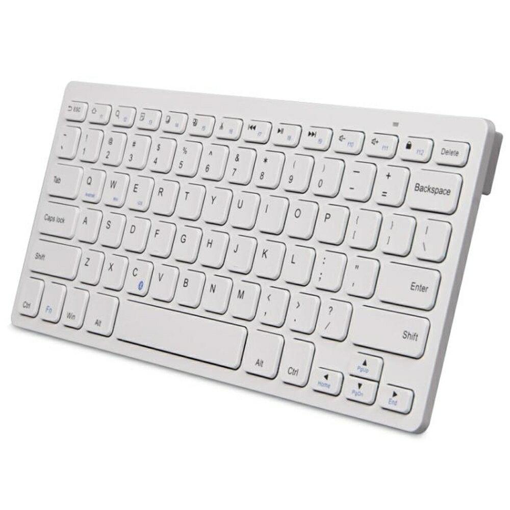 迷你無線藍芽小鍵盤蘋果ipad平板電腦安卓手機通用靜音薄WY 雙12購物節