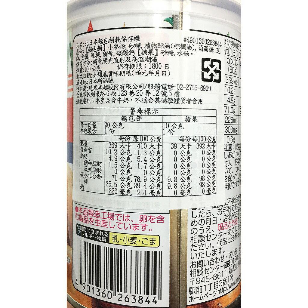 北日本BOURBON餅乾罐 - 麵包餅乾罐  /  小蘇打餅乾罐  /  牛奶餅乾罐 6