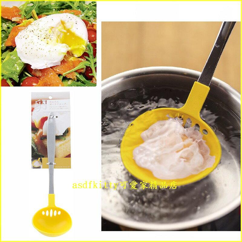 asdfkitty可愛家☆貝印煮蛋器湯匙-做蛋包.水波蛋.班尼迪克蛋.煮火鍋料-日本製
