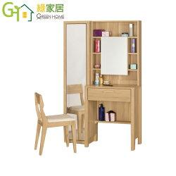 【綠家居】摩納多 時尚3.1尺木紋立鏡化妝台/鏡台組合(含化妝椅+立鏡櫃)
