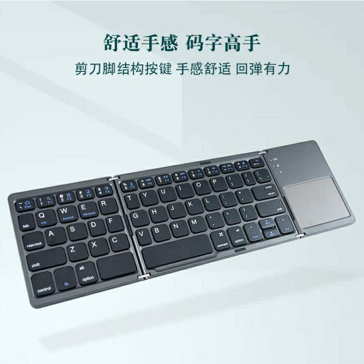 無線藍芽鍵盤折迭鍵盤ipad手機平板超薄便攜帶觸控板鍵盤