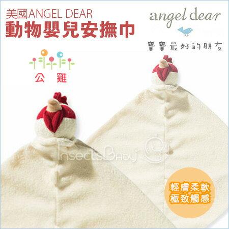 ✿蟲寶寶✿【美國Angel Dear 】超萌療育動物造型安撫巾 -公雞 /輕膚柔軟 極致觸感