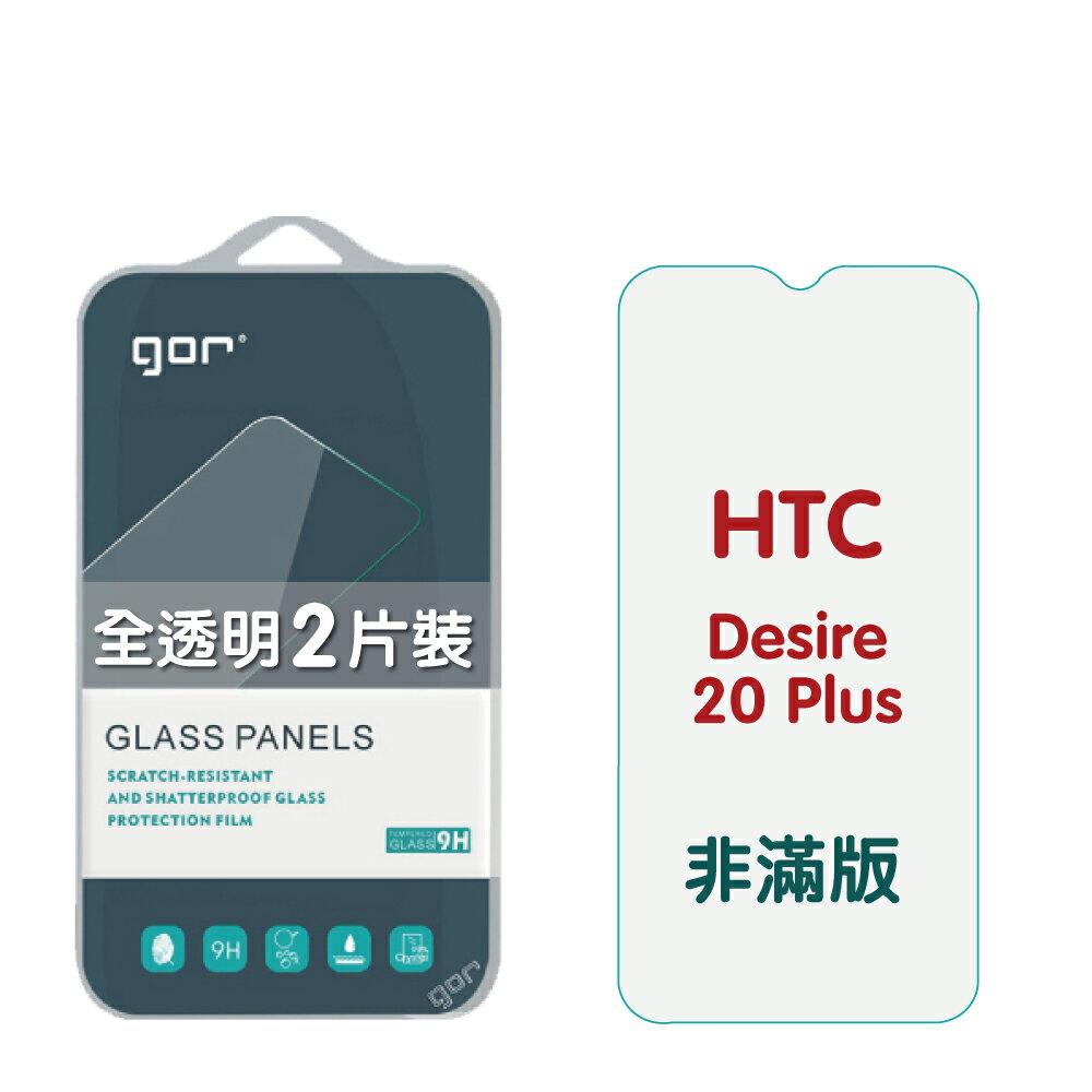 GOR 9H  HTC Desire 20 Plus 鋼化 玻璃 保護貼 全透明非滿版 兩片裝  【全館滿299免運費】