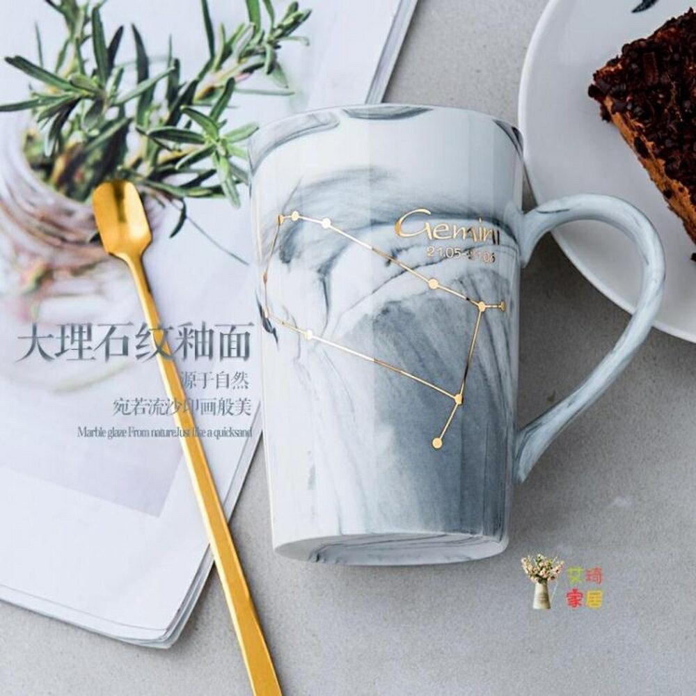 馬克杯 北歐創意陶瓷杯子十二星座馬克杯帶蓋勺情侶咖啡杯男女家用水杯 12色【全館免運 限時鉅惠】