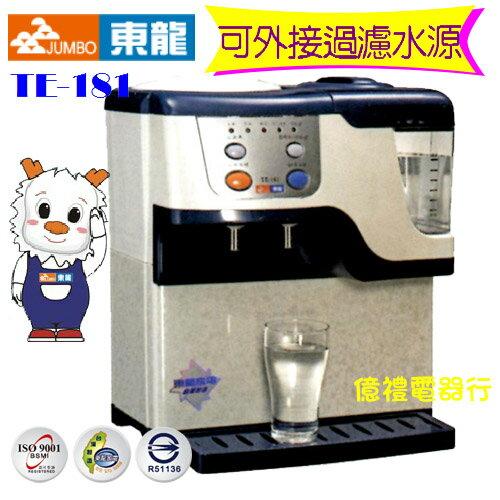 【億禮3C家電館】東龍9.5L蒸汽式電動給水溫熱飲水機TE-181.可外接過濾水源