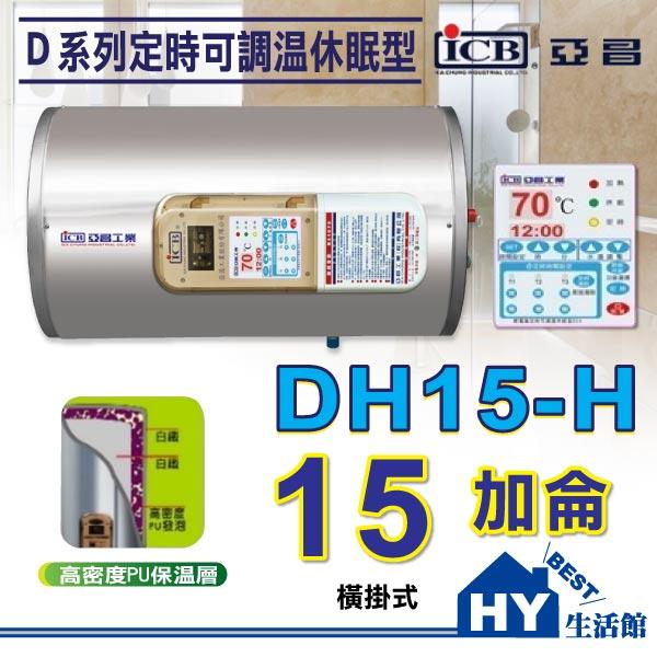 亞昌 D系列 DH15-H 儲存式電熱水器 【 定時可調溫休眠型 15加侖 橫掛式 】不含安裝 區域限制 -《HY生活館》