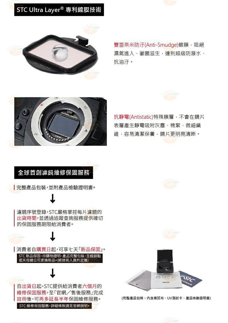 @3C 柑仔店@ STC Clip Filter Astro NS 內置型星景濾鏡 for Olympus M43 3
