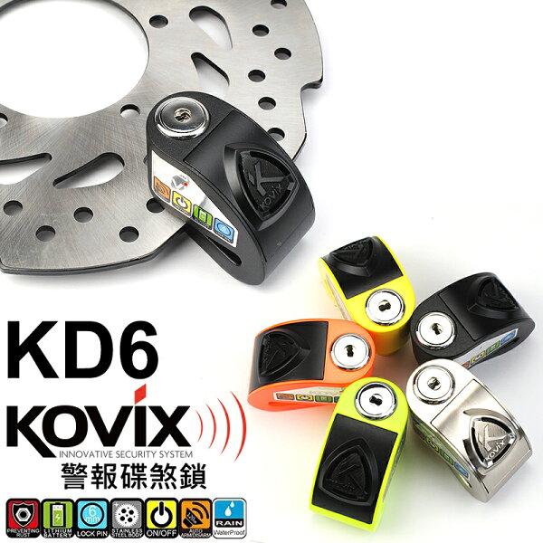 KOVIXKD6警報碟煞鎖螢光綠送原廠收納袋+提醒繩德國鎖心警報碟煞鎖重機可用機車鎖☆鑫晨汽車百貨☆