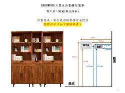 日本直人木業-Hardwood工業生活書櫃隔板2大1小
