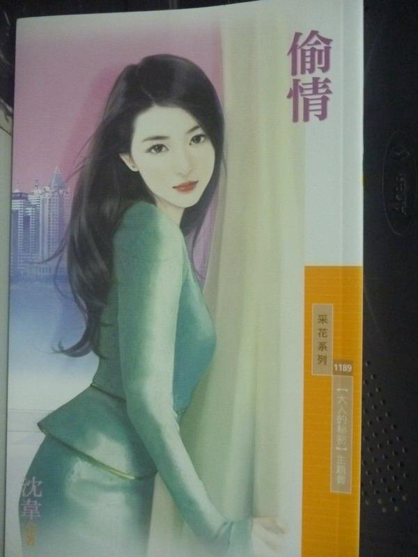 【書寶二手書T7/言情小說_IFA】偷情:大人的秘密_沈韋