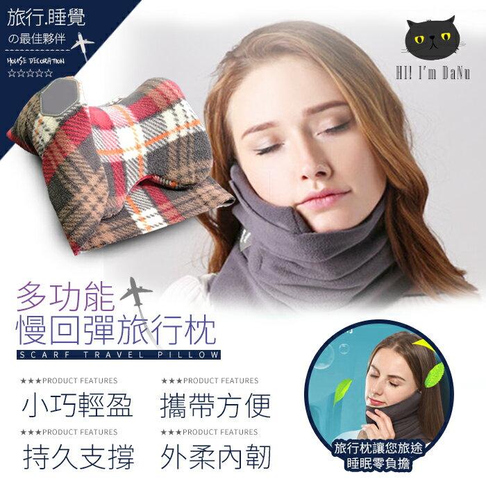 便攜飛機旅行枕 頸部支撐枕 頸椎枕 U型枕 (顏色不足隨機出貨) 【H00108】