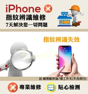 【conishop】專業iPhone指紋辨識維修指紋辨識故障6個月保固專業維修店面維修iPhone維修服務