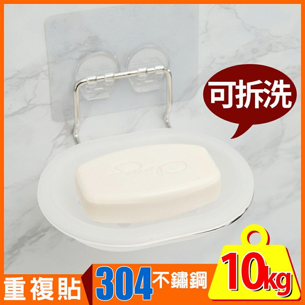無痕貼/垃圾袋架 peachylife霧面304不鏽鋼可拆洗肥皂架 MIT台灣製 完美主義【C0122】