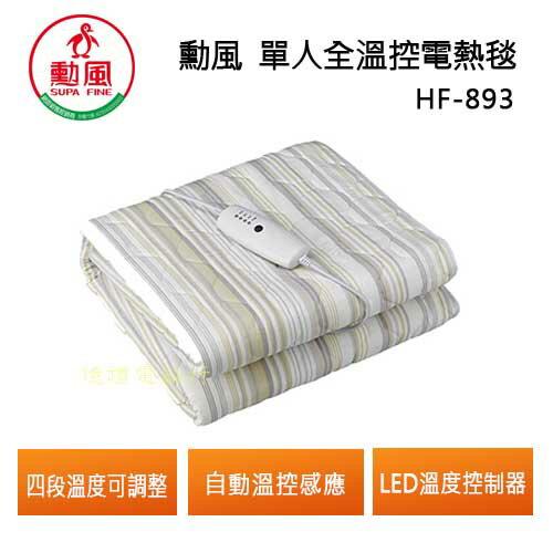 <br/><br/>  【億禮3C家電館】勳風單人電熱毯/電毯HF-893.4階段LED溫度控制器<br/><br/>