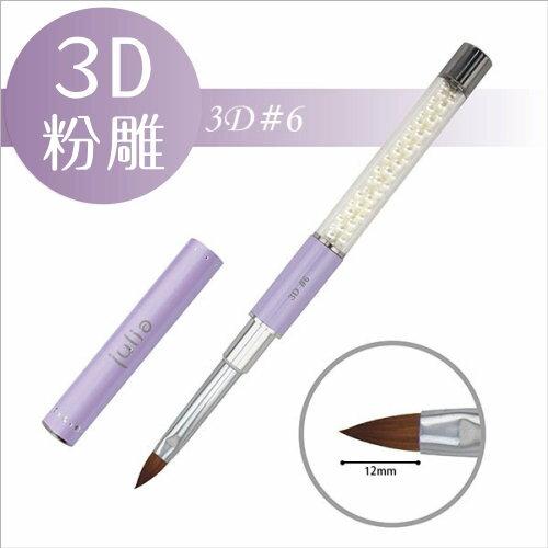 台灣JULIA BPP06閃耀珍珠系列(3D粉雕)筆-浪漫紫#6 [54296]