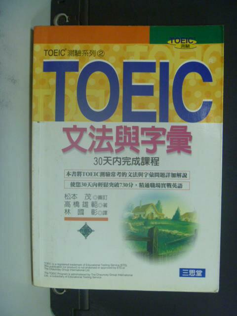 【書寶二手書T2/語言學習_OGZ】TOEIC文法與字彙_高橋雄範