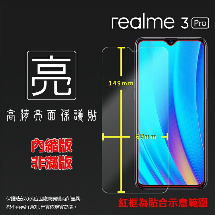 亮面螢幕保護貼 Realme realme 3 Pro RMX1851 保護貼 軟性 高清 亮貼 亮面貼 保護膜 手機膜