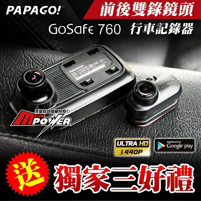 【送32G等獨家三項好禮+免運費】PAPAGO GoSafe GS760 前後雙鏡頭 行車紀錄器 760 可選配 測速 胎壓