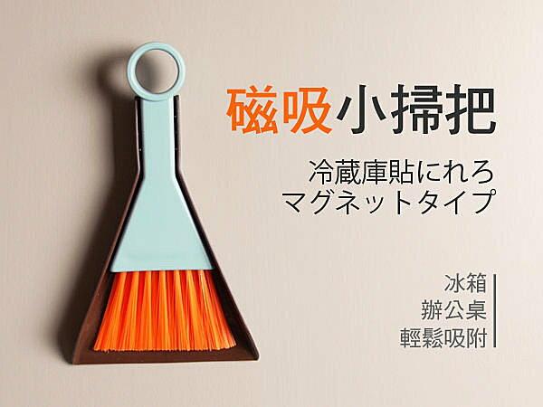 BO雜貨【SV3235】日本設計 磁鐵小掃把 磁吸 笨斗 畚箕 打掃 桌面 細縫 鍵盤清潔 灰塵