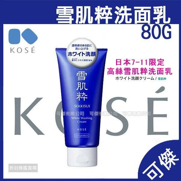 雪肌粹 洗面乳 80g KOSE 高絲 清潔臉部 日本7-11限定.雪肌粋 潔面乳 保濕 溫和 清潔臉部肌膚 一筆訂單限購2條 超過取消訂單