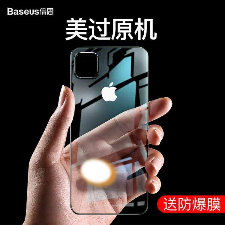 【快速出貨】倍思iPhone11Pro Max手機殼11蘋果X透明iPhoneX防摔 七色堇 新年春節送禮