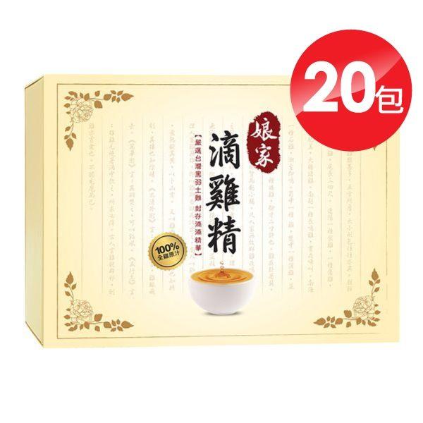 民視 娘家 滴雞精 65ml*20入 (低溫宅配) 專品藥局【2011420】 0