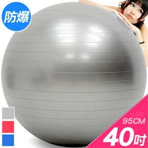 超大40吋防爆瑜珈球(95cm抗力球韻律球彈力球.健身球彼拉提斯球復健球體操球大球操.運動器材.推薦哪裡買)C109-5240