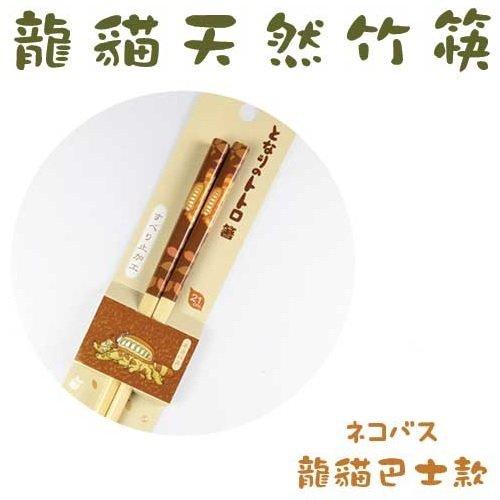 龍貓巴士款~  ~ 製 宮崎駿系列 龍貓 TOTORO 天然竹筷子 21cm 環保筷 豆豆