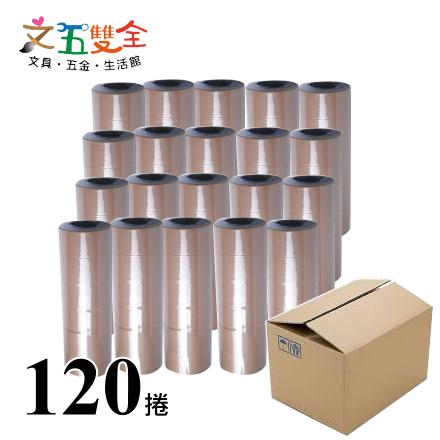 布紋膠帶 ( 60mm x 14Y x 120捲 ) 封箱膠帶 PVC膠帶 2.5吋 封口膠帶