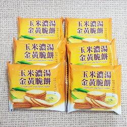 (馬來西亞) 味覺百撰 玉米濃湯金黃脆餅 1包600公克(約25小包) 特價115元 【9555622109590】