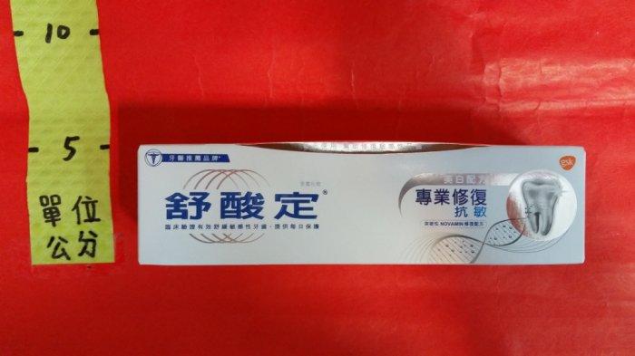 舒酸定 專業修護抗敏 美白配方 100g#牙膏