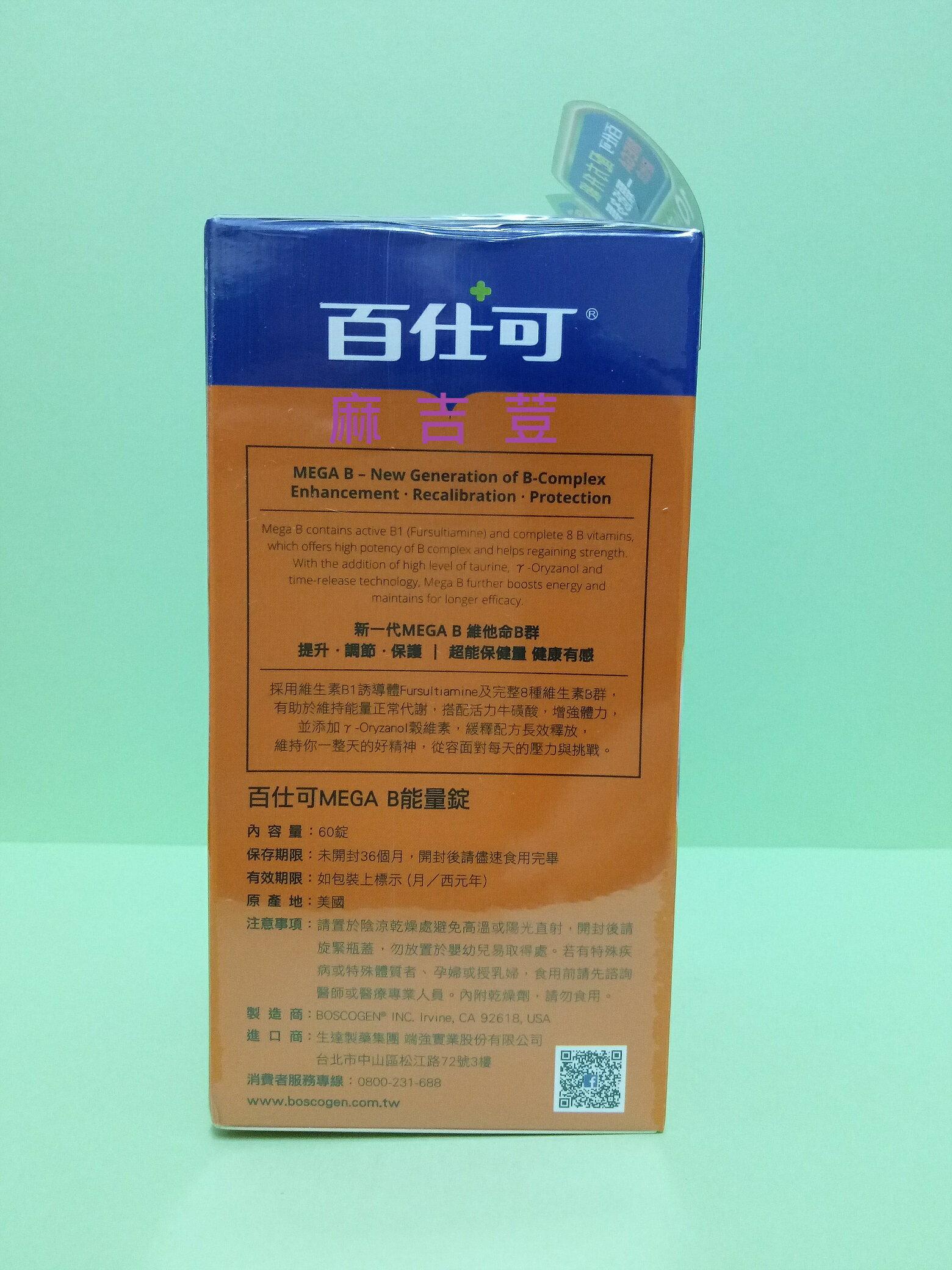 百仕可MEGA B能量錠 配方升級 一顆抵多顆 10小時長效 美國原裝進口(全素可食) 2