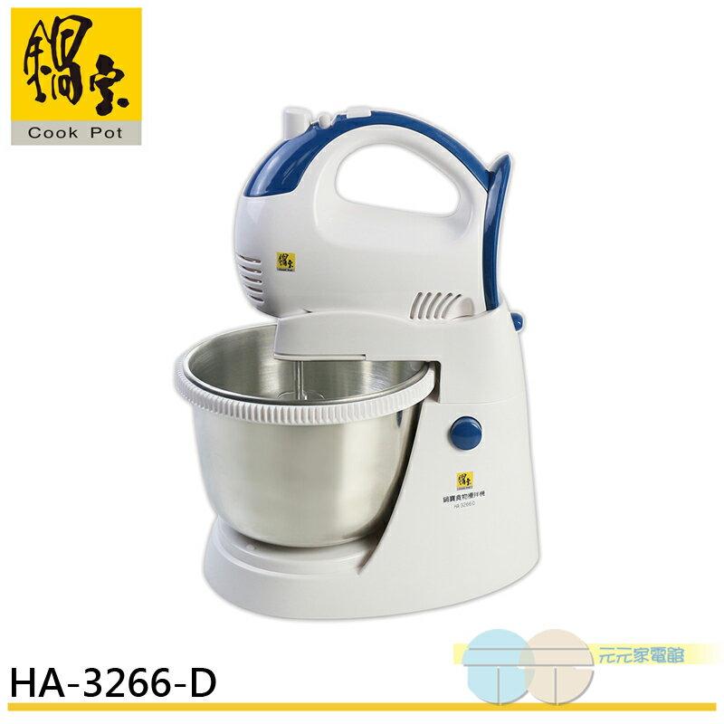 鍋寶 304不鏽鋼食物攪拌機 HA-3266-D