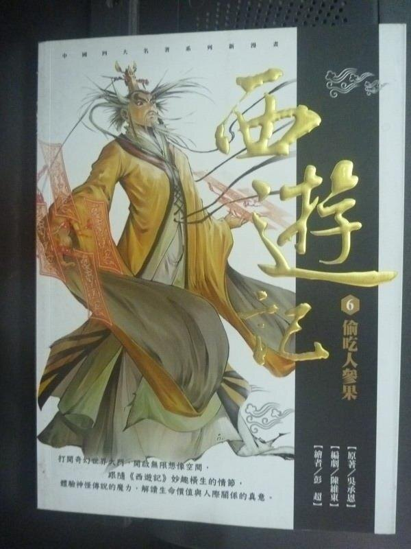 【書寶二手書T8/漫畫書_ZBZ】西遊記6-偷吃人蔘果_吳承恩