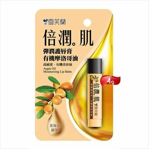 雪芙蘭倍潤肌修護護唇膏-4g(摩洛哥油) [53736]