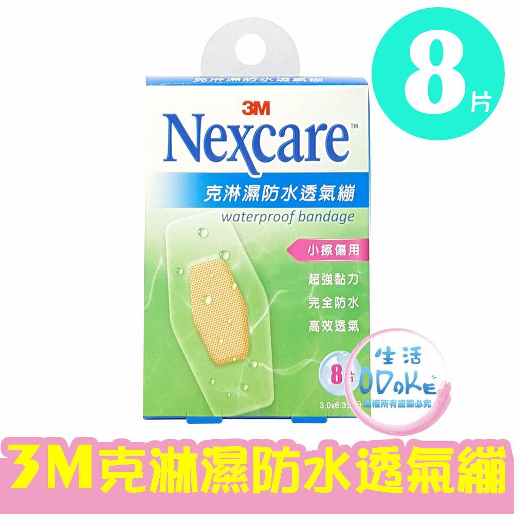 3M Nexcare 克淋濕防水透氣繃 5片 / 8片 / 10片 / 15片 / 維尼款  OK繃 透氣繃 傷口護理【生活ODOKE】 2