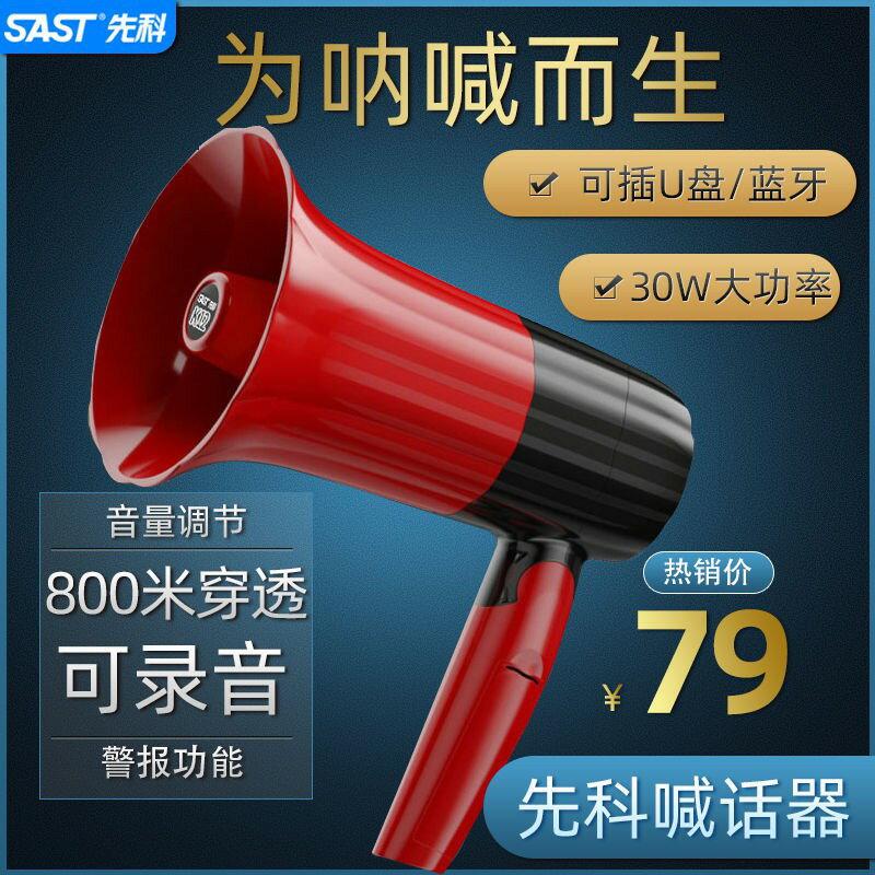 喊話器擺地攤叫賣菜喇叭音響手持戶外擴音器大音量可充電錄音藍牙 小山好物