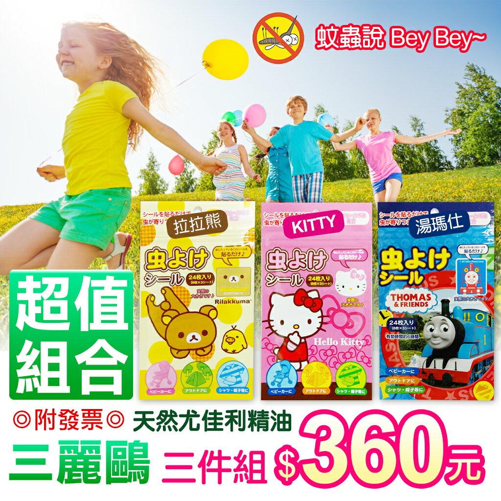 製 Sanrio 三麗鷗 Hello Kitty 拉拉熊 湯瑪仕 防蚊貼片 24枚入X3