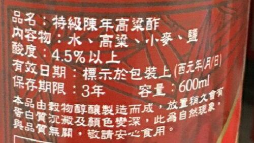 工研 特級陳年高梁酢(600ml) [大買家] 2