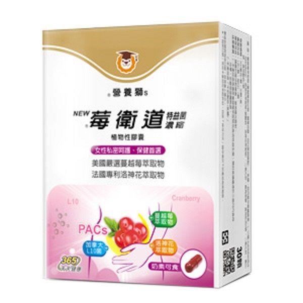三友營養獅莓衛道特益菌濃縮膠囊30粒盒◆德瑞健康家◆