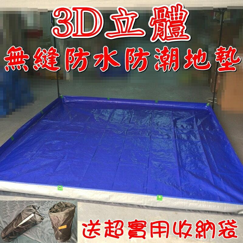 【珍愛頌】AL2929 可當戲水池 立體防水地布 送收納袋 290*290 3D地墊 帳篷 客廳帳 帆布地墊 雙面淋膜