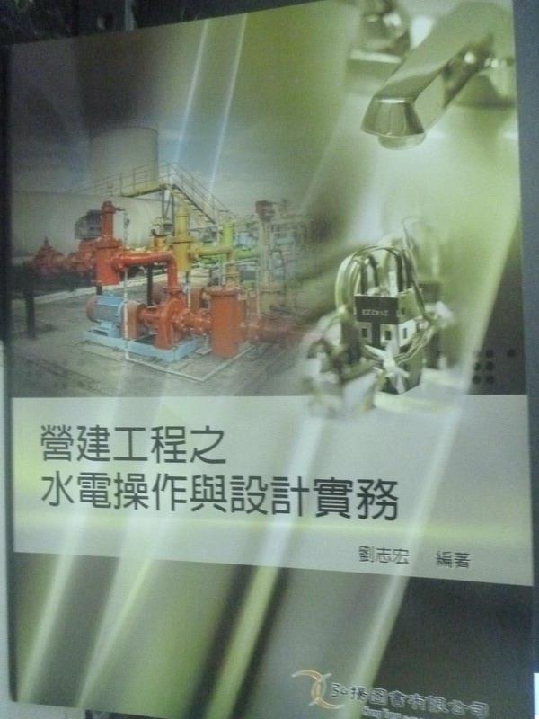 ~書寶 書T1/大學理工醫_YBX~營建工程之水電操作與 實務_劉志宏 ~  好康折扣