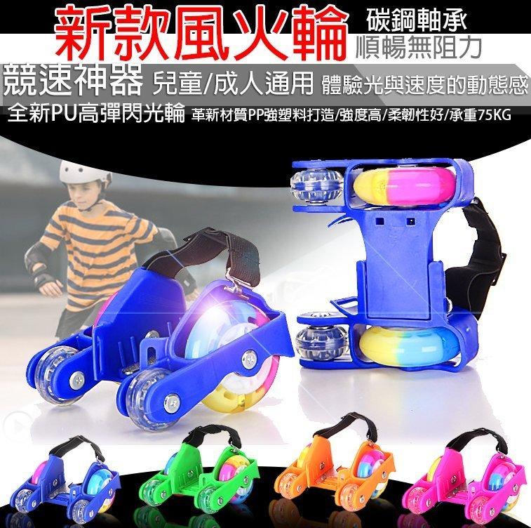 第二代 四輪 兒童 風火輪 三彩 LED 閃光輪 PU輪 輪滑鞋 溜冰鞋 星空輪 飛行鞋 旋風 代步