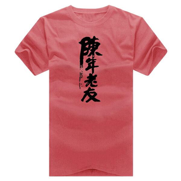 T恤 情侶裝 客製化 MIT台灣製純棉短T 班服◆快速出貨◆獨家配對情侶裝.陳年老友【YC292】可單買.艾咪E舖 5