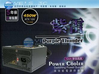 「YEs 3C」紫雷 450W 電源供應器 POWER 12公分靜音風扇 五年保固 三年免費