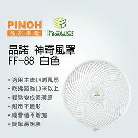 『PINOH』☆品諾 神奇風罩讓家中風扇輕鬆變成循環扇 FF-88 (白色-W)*免運費*