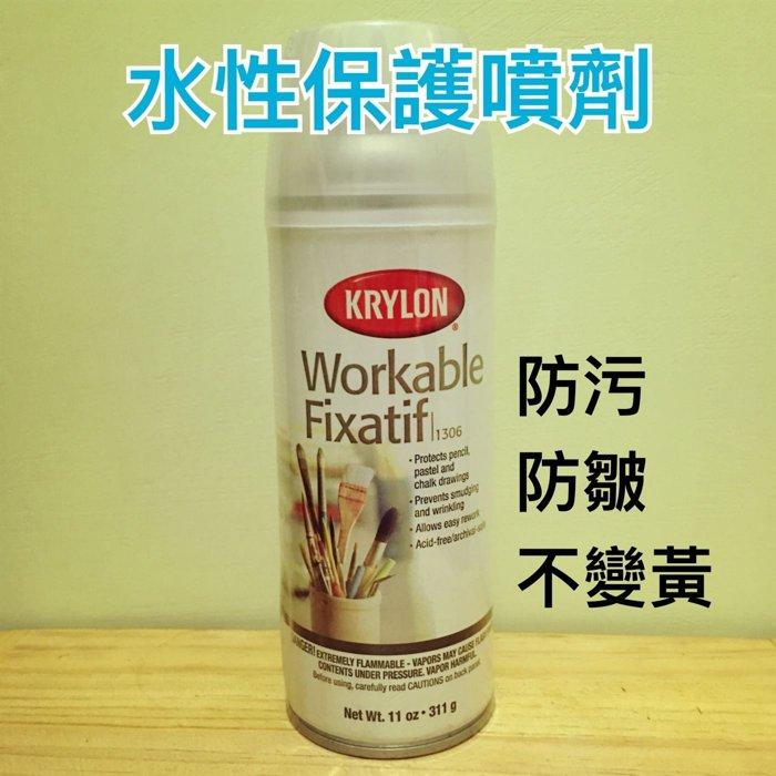 ☆ KRYLON 專家級素描粉彩保護噴膠 水性保護劑 K1306 保存畫作原色 噴後可重新修改上色 油老爺快速出貨