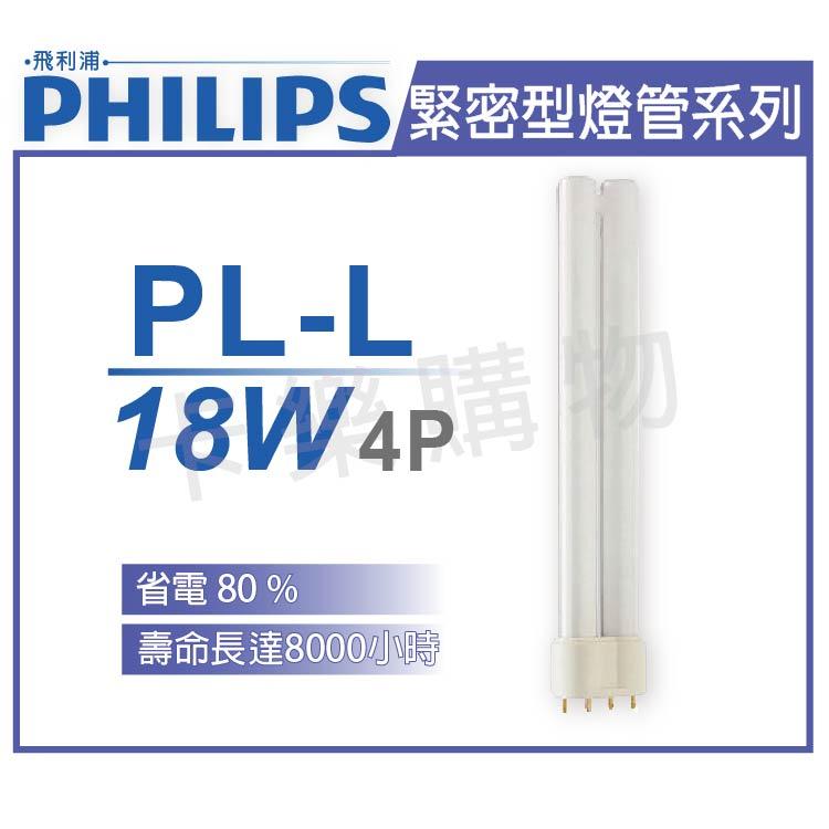 PHILIPS飛利浦 PL-L 18W 840 白光 4P 緊密型燈管  PH170056