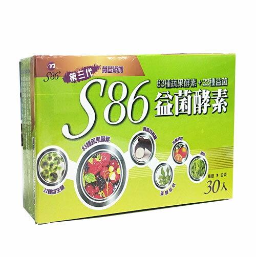 S86益菌酵素第三代(30包/盒)【小資屋】